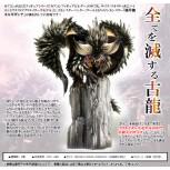 Capcom Figure Builder Creators Model  -Nergigante (Monster Hunter World)