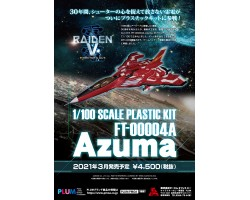 1/100 FT-00004A Azuma